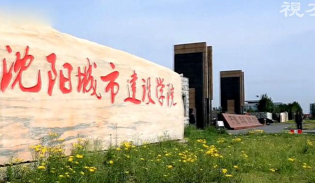 沈阳城市建设学院 宣传片